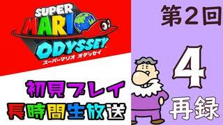 第2回『スーパーマリオ オデッセイ』初見