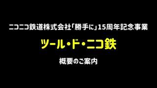 ツール・ド・ニコ鉄 開催概要動画