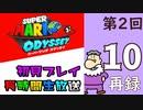 第2回『スーパーマリオ オデッセイ』初見プレイ長時間生放送! 再録10