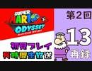 第2回『スーパーマリオ オデッセイ』初見プレイ長時間生放送! 再録13