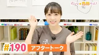 【高画質】すごいよ☆花林ちゃん! 第190回アフタートーク
