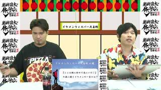 【アーカイブ#13 Part.3!】岩崎諒太が体を張って何かをする番組