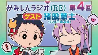 「かみしんラジオ(RE)」第4回 ゲスト:猪股慧士 2021年8月23日【神神化身】