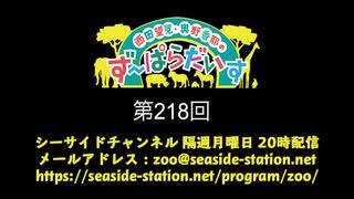 西田望見・奥野香耶のず~ぱらだいす 第218回放送(2021.08.23)