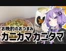 ゆかり3分クッキング カニカマカニタマカニカマカニタマ【VOICEROIDクッキング】