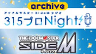 【第325回】アイドルマスター SideM ラジオ 315プロNight!【アーカイブ】