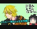 【アニメにほんもかしばなし】一休さんが屏風から出すものとは?