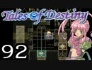 【実況】がっつり テイルズ オブ デスティニーpart92