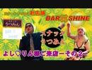BAR SHINEよし♡りん様ご来店-その2-