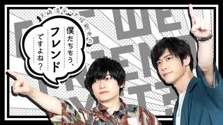 天﨑滉平・大塚剛央の「僕たちもう、フレンドですよね?」 第201回 本編(2021/8/24)