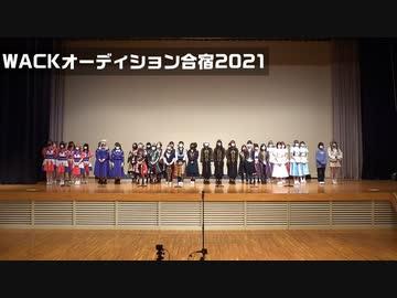 WACKオーディション合宿2021 Part61 最終日 早朝マラソン/朝食/最終結果発表