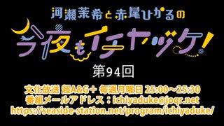 河瀬茉希と赤尾ひかるの今夜もイチヤヅケ! 第94回放送(2021.08.23)
