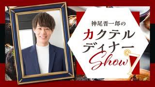 神尾晋一郎のカクテルディナーShow_第29回(2021/8/13)