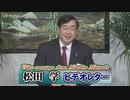 【松田学】「インフレなき世界」への対応として「新しい通貨」の準備を[R3/8/24]