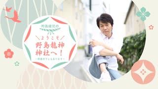 『野島健児のようこそ野島龍神神社へ!』第13回(2021/8/16)