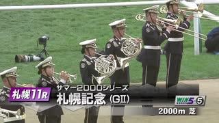 【ウマ娘風】第57回GⅡ札幌記念(2021)