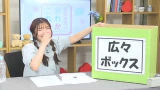 永野愛理のあれか、これか 第46回放送(2021.07.08)