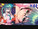【エロゲ実況】ドーナドーナ製品版#41【アリスソフト】