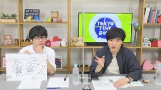 【月額会員限定】TOKYO FINE BOYS 第53回 会員限定放送「別冊付録」(2021.07.23)