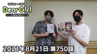 【公式】神谷浩史・小野大輔のDear Girl〜Stories〜 第750話 (2021年8月21日放送分)