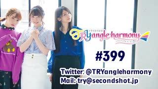 TrySailのTRYangle harmony 第399回