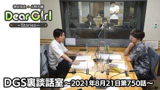 【公式】神谷浩史・小野大輔のDear Girl〜Stories〜 第750話 DGS裏談話室 (2021年8月21日放送分)