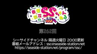 春佳・彩花のSSちゃんねる 第262回放送(2021.08.24)