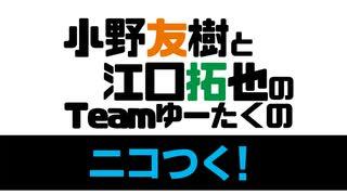 小野友樹と江口拓也のTeamゆーたくのニコつく!【第54回】(無料パート)