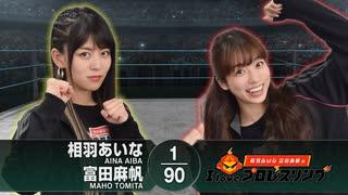 相羽あいな 富田麻帆の I Love プロレスリング 第25試合 (part1/2)
