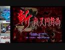 この余裕 #メガドライブ 斬~夜叉円舞曲(ウルフチーム 1991)■ラスボス戦その2  #ニコ生