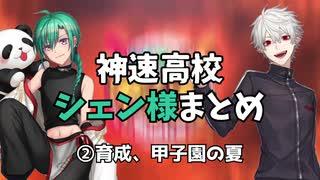 【 にじさんじ甲子園 】神速高校 シェン様