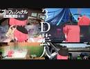 【さくらみこ】みこちが3D芸人としての道を極めつつある件について(エリート3D背面芸)
