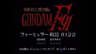 【実況】機動戦士ガンダムF91 フォーミュ