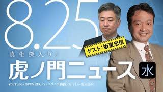 【DHC】2021/8/25(水) 井上和彦×坂東忠信【虎ノ門ニュース】