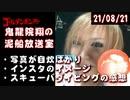 【2021/8/21 放送】鬼龍院翔の泥船放送室