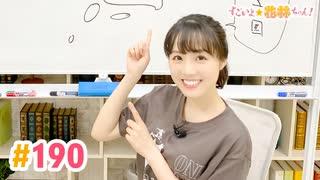 【高画質】すごいよ☆花林ちゃん! 第190回