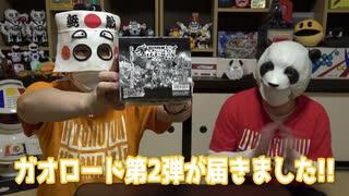 カードゲーム『超獣戯牙ガオロードチョコ