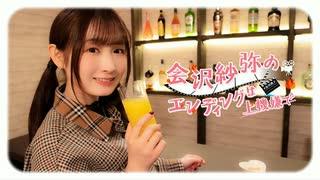 【会員向け高画質】『会沢紗弥のエンディングは上機嫌で』#29