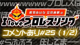 相羽あいな 富田麻帆の I Love プロレスリング 第25試合 (part1/2) (コメ有)