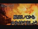ASSASSIN'S CREED UNITY ボイロ実況プレイ Part11