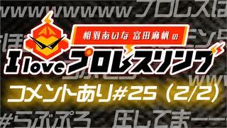 相羽あいな 富田麻帆の I Love プロレスリング 第25試合 (part2/2) (コメ有)