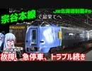 【JR北海道全制覇】#9:宗谷本線で最北へ、しかしトラブル続きで... 【VOICEROID旅行】