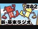 [会員専用]新・幕末ラジオ 第42回(中岡ゲー&22人サッカー&レトロゲーム)