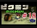 【ピクミン】ゲーム初心者がんばります【実況プレイ】Part18