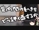 菅総理は普通に仕事してると思うんです