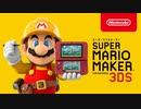 [実況]「スーパーマリオメーカー(3DS)」100人マリオチャレンジ!(普通〜難しい)第5回