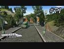 TRANSPORT FEVER【前面展望】#71