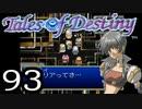 【実況】がっつり テイルズ オブ デスティニーpart93