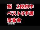 【智辯和歌山】高校野球見てない人の甲子園ベスト8予想2021反省会【敦賀気比】