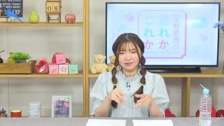 【月額会員限定】永野愛理のあれか、これか 第46回 おまけ放送(2021.07.08)